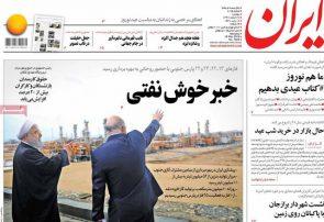 روزنامه های ۲۷ اسفند
