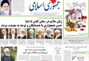 روزنامه های ۲۸ اسفند