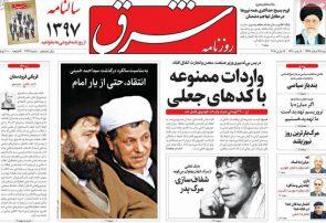 روزنامه های ۲۵ اسفند
