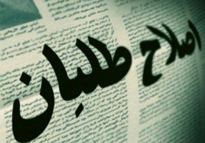 تشتت انتخاباتی در اردوگاه اصلاحات