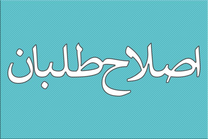تشکیل شورای مشورتی اصلاح طلبان خوزستانی مقیم مرکز