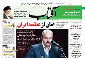 روزنامه های ۲۷ شهریور