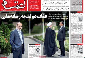 روزنامه های ۲۴ شهریور