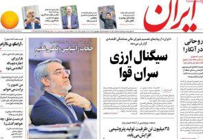 روزنامه های ۲۵ شهریور
