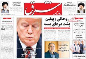 روزنامه های ۲۶ شهریور