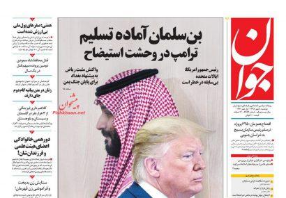 روزنامه های ۸ مهر