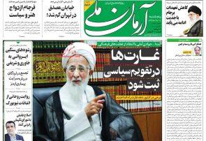 روزنامه های ۱۱ مهر