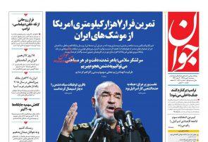 روزنامه های ۹ مهر
