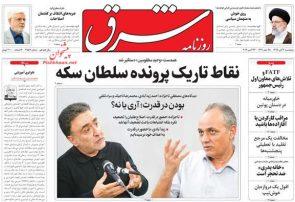 روزنامه های ۲ آبان