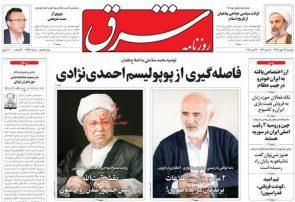 روزنامه های ۱۴ مهر