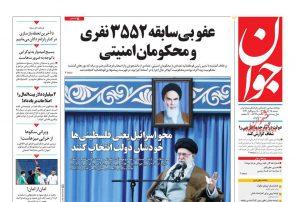 روزنامه های ۲۵ آبان
