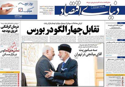 روزنامه های ۱۲ آذر