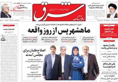 روزنامه های ۱۶ آذر