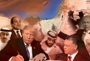 معامله قرن؛ توطئه ترامپ و نتانیاهو علیه فلسطینی ها