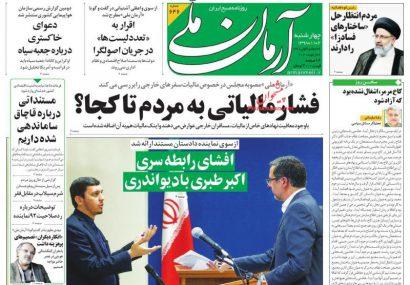 روزنامه های ۲ بهمن