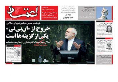 روزنامه های ۱ بهمن