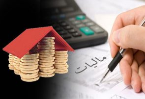 کاهش رفاه و افزایش مالیات