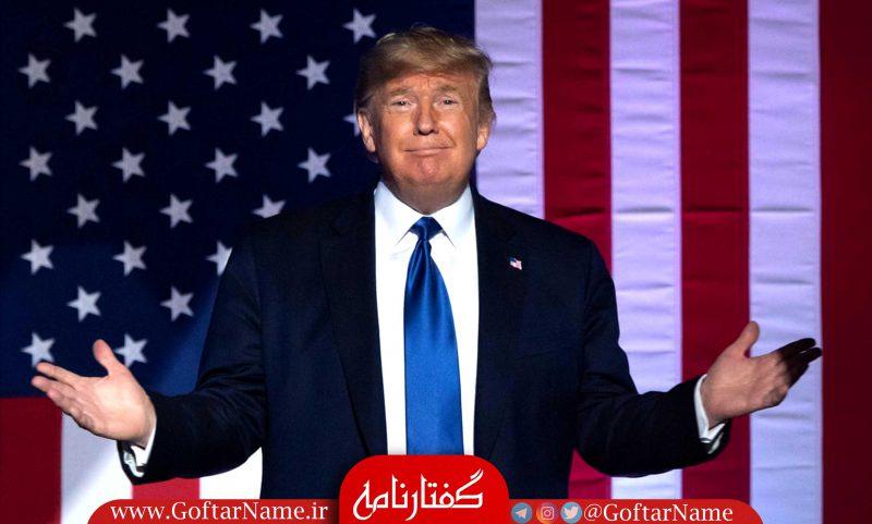 دونالد ترامپ؛ رئیس جمهور آمریکا