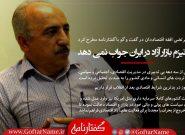سید مرتضی افقه: مکانیزم بازار آزاد در ایران جواب نمی دهد