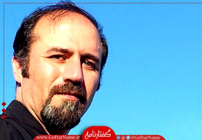 گفتگوی حسین نورانی نژاد با گفتارنامه goftarname.ir