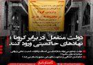 دولت منفعل در برابر کرونا/ نهادهای حاکمیتی ورود کنند