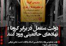 دولت منفعل در برابر کرونا و ضرورت ورود نهادهای حاکمیتی