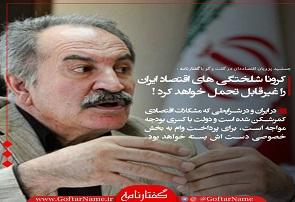 كرونا شلختگی های اقتصاد ایران را غيرقابل تحمل خواهد كرد/ مشکلات با برچیده شدن تحریم ها نیز حل نخواهند شد