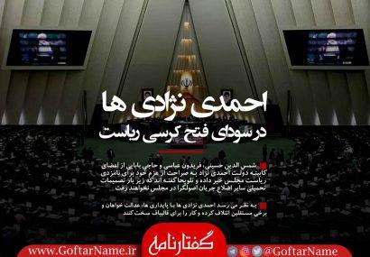احمدی نژادی ها در سودای فتح کرسی ریاست