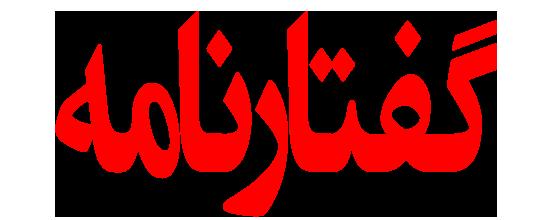پایگاه خبری تحلیلی گفتارنامه