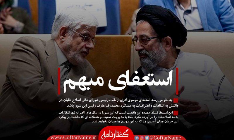 استغفای موسوی لاری