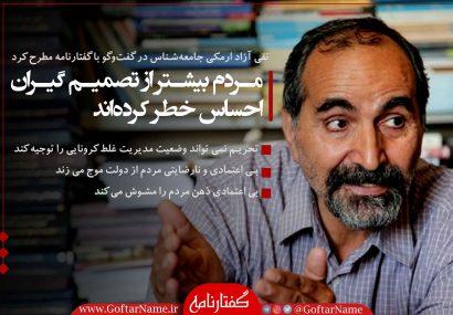 تقی آزاد ارمکی: مردم بیشتر از تصمیمگیران احساس خطر كردهاند !