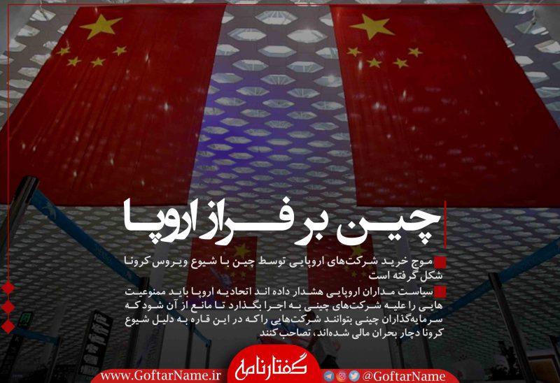 چین بر فراز اروپا | موج خرید شرکتهای اروپایی توسط چین با شیوع ویروس کرونا شکل گرفته است