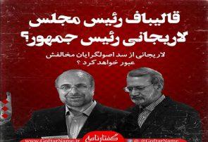 قالیباف رئیس مجلس، لاریجانی رئیس جمهور ؟ + ویدئو