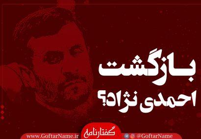 بازگشت احمدی نژاد؟ + ویدئو