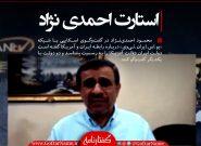 استارت احمدی نژاد