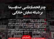 چتر انحصارطلبی صداوسیما بر شبکه نمایش خانگی