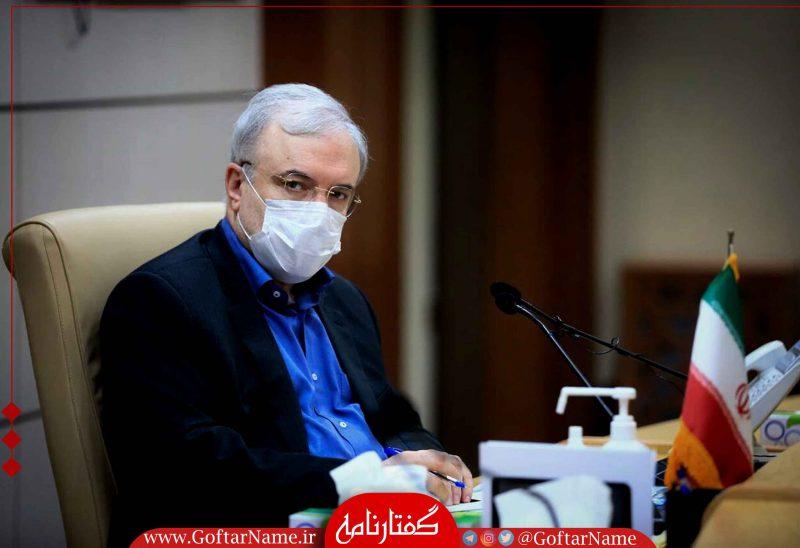 وزیر بهداشت سعید نمکی Goftarname.ir