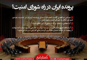 پرونده ایران در راه شورای امنیت؟