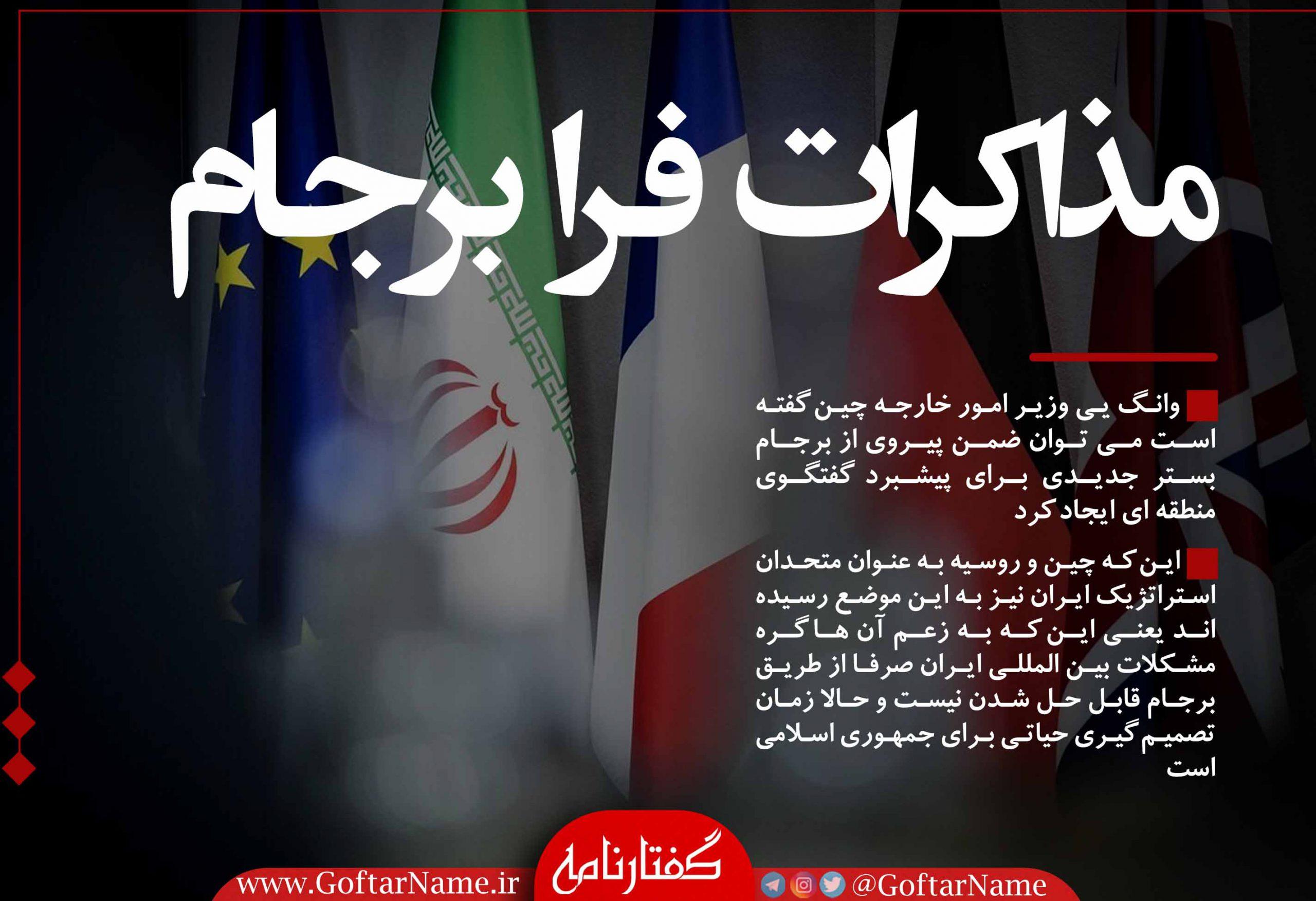 متحدان ایران در مسیر مذاکرات فرابرجامی