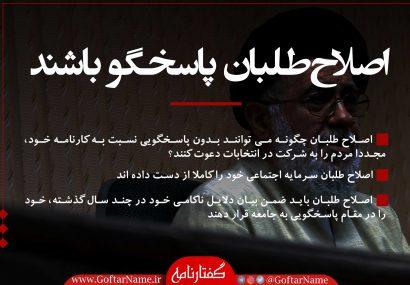اصلاحطلبان پاسخگو باشند/ سید محسن امامی فر