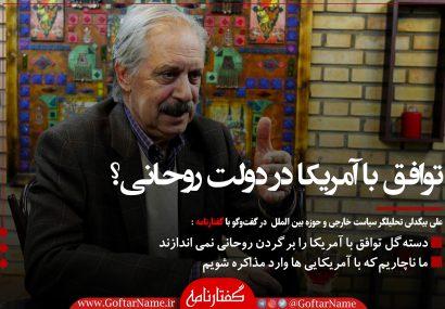 توافق با آمریکا در دولت روحانی؟