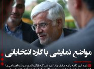 مواضع نمایشی با گارد انتخاباتی