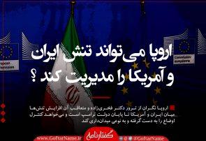 اروپا میتواند تنش ایران و آمریکا را مدیریت کند؟