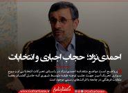 احمدینژاد؛ حجاب اجباری و انتخابات