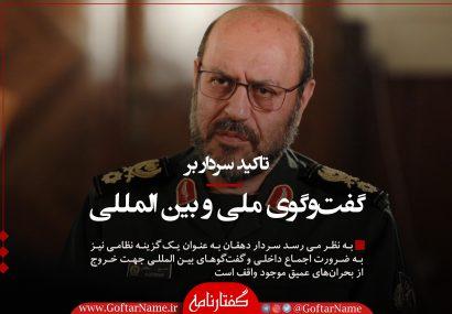 تاکید سردار بر گفتوگوی ملی و بین المللی