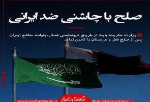 صلح با چاشنی ضد ایرانی