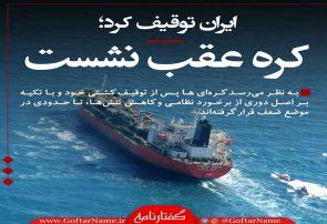 ایران توقیف کرد؛ کره عقب نشست