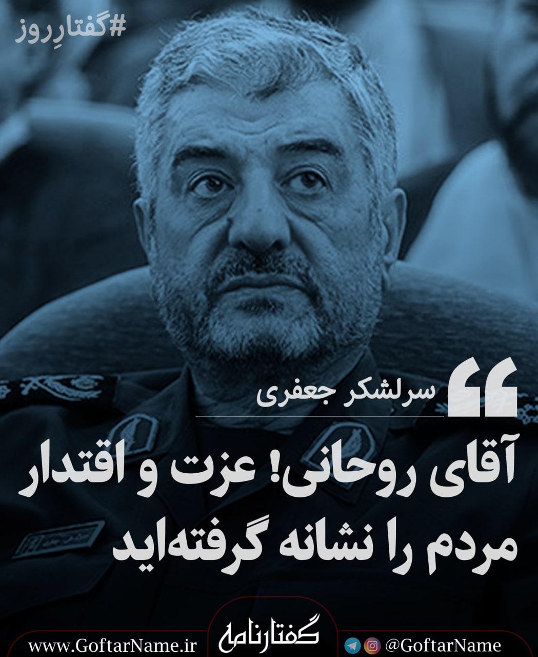 سرلشکر جعفری: آقای روحانی! عزت و اقتدار مردم را نشانه گرفتهاید