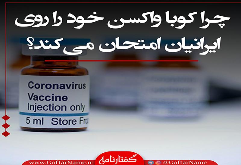 چرا کوبا واکسن خود را روی ایرانیان امتحان میکند؟