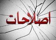 فرار به جلو جبهه اصلاحات